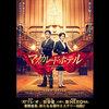映画「マスカレード・ホテル」感想 明石家さんまがさんタクから見事な登場(ネタバレ)