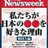 Newsweek (ニューズウィーク日本版) 2020年02月11日号 私たちが日本の●●を好きな理由【韓国人編】