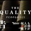 日本製の靴下を買いたくなる動画を発見しました。