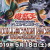「COLLECTION PACK 革命の決闘者編」Part.1(基本情報&ウルトラレア編)