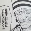 ワンピースブログ [七巻]  第62話〝M・H・5〟