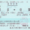 かもめ103号 九州ネットきっぷ