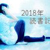 【読書記録】2018年に読んだ本まとめ② 21~40冊目