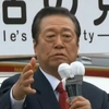 <衆議院選>生活の党・小沢一郎代表の第一声【全文書き起こし】