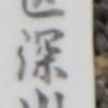 【江東区】深川新大橋
