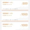 【その他】東京・大阪で利用できるタクシーアプリDiDiに登録しました。