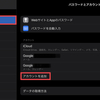 「iPadやiPhone」に「AppleやGoogleカレンダー」を同期する方法(iOS13)
