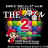 PS1「SIMPLE1500 THEパズル2」レビュー!肉体派主人公がトゲ天井と水責めに挑む!