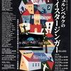 ワーグナー台本・作曲『ニュルンベルクのマイスタージンガー』(12/1 新国立劇場)チケット確保