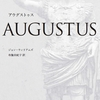 宝塚花組の『アウグストゥス』と、ジョン・ウィリアムズの『アウグストゥス』(布施由紀子・訳)