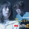 予定詳細:3/19(金)|NHKドラマ『星とレモンの部屋』を観る、語る【Zoom】