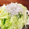 レタスとシラスのサラダ