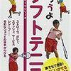 小学生のスポーツとして、ソフトテニスのいいところまとめ。