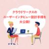 クラウドワークスのユーザーインタビュー設計手順を大公開!