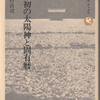 吉村貞司の本二冊