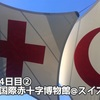 4日目②:赤十字博物館