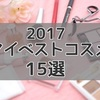 【ベスコス】2017年 MY ベストコスメ15選【化粧品】