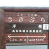 シリーズ土佐の駅(141)浮鞭駅(土佐くろしお鉄道中村線)