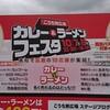 【イベント】カレー&ラーメンフェスタ