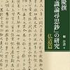 貞慶撰『唯識論尋思鈔』の研究