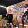 台湾の夜市で食べて飲んで遊ぼう!