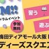 本日4月21日はドラムイベント@梅田ディーズスクエア!