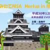 残すとこ1週間! つみたてNISA Meetup in 熊本