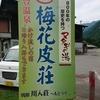 2沈♨  梅花皮荘♨  西方の湯♨