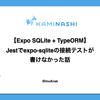 【Expo SQLite + TypeORM】Jestでexpo-sqliteの接続テストが書けなかった話