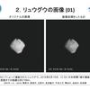 小惑星探査機「はやぶさ2」の取得画像に関する質疑応答機会