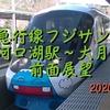 【動画】富士急行線フジサン特急河口湖駅~大月駅前面展望