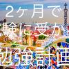 【DELEB2試験】2ヶ月で語学試験に受かるための勉強計画