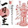 清雲寺(栃木県足利市)のグラフィカルな御朱印