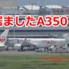 羽田空港観察記 ~Sept. 2019 (A350)~