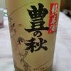 豊の秋 特別純米 雀と稲穂 1,296円