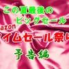 【amazonタイムセール祭り】この夏最後のビッグセール予告編!