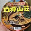 ミニストップ限定 日清 札幌味噌ラーメンの名店白樺山荘 食べてみました