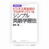 「シンプル英語学習法」を読んで : 英語が苦手な人の特徴
