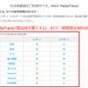 WinX MediaTrans体験版制限の事項と解除方法