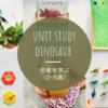 【モンテッソーリの文化教育】恐竜を学ぶ(2〜5歳)