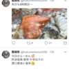 覆面智11  渡り蟹つけ麺 味噌