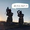 JALどこかにマイル&GO TOトラベルで3泊4日秋田旅行2日目