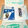 WonderBox(ワンダーボックス)ってどんな教材?メリット・デメリットを紹介します