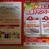 【20/06/30】富士薬品×コカコーラ初夏快適生活キャンペーン【レシ/はがき】