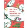 お試し中国語オンラインレッスン