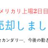 メルカリ上場2日目の板とチャートの動き、リンカイ売却!!