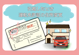 引越時の運転免許証の住所変更(方法・場所、持ち物、費用、手続きの期限)