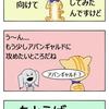 【犬猫漫画】アバンギャルドな彼
