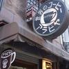 【アラビヤコーヒー@なんば】老舗の純喫茶でいただく絶品たまごサンド