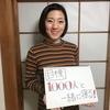 11月17日【吉村南美・1000人TVのおやすみなさい】第60回 番組告知